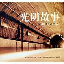 光阴故事:凯文•柯恩第7张钢琴专辑(CD)