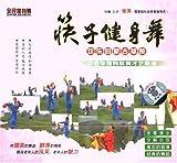 筷子健身舞欢乐的蒙古草原(VCD)