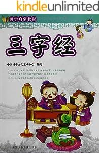 国学启蒙教程:三字经(注音版)