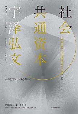 社会共通资本(日本理论经济学之父经典著作,深究经济发展的社会成本,探讨富足社会的实现之路)