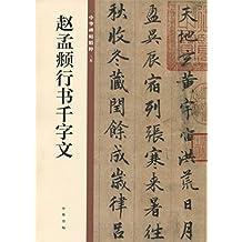 赵孟頫行书千字文--中华碑帖精粹 (中华书局出品)