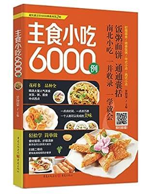 超实惠烹饪6000例:主食小吃6000例.pdf