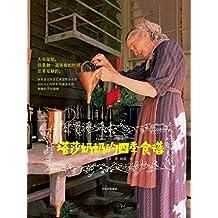 塔莎奶奶的四季食谱(世界著名生活艺术家,凯迪克金奖、女王终身成就奖获得者塔莎奶奶的优雅生活写照 )