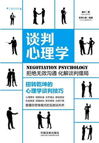 谈判心理学