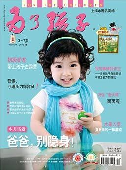 """""""为了孩子 半月刊 2012年12期"""",作者:[为了孩子]"""