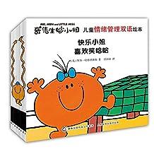 奇先生妙小姐:儿童情绪管理双语绘本(套装共8册)(附导读手册)