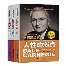 卡耐基成功学经典:人性的弱点+人性的优点+语言的突破(套装共3册)(封面随机)