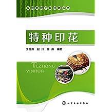 现代纺织工程技术丛书:特种印花