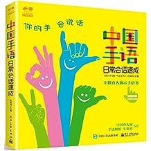 中国手语日常会话速成 (乐享生活达人课堂系列)
