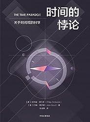 時間的悖論:關于時間與人生的科學(關于時間觀的科學 )