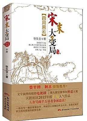 宋末大变局·四川风云.pdf