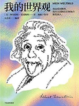 """""""我的世界观(爱因斯坦自传,独特的科学史,第十四届""""文津图书奖""""获奖作品!)"""",作者:[阿尔伯特·爱因斯坦, 方在庆]"""