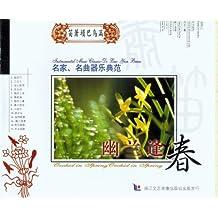 中国民乐 之 幽兰逢春 埙箫巴乌篇  CD