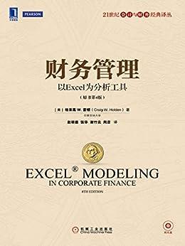 """""""财务管理:以Excel为分析工具(原书第4版) (21世纪会计与财务经典译丛)"""",作者:[(美)格莱葛 W. 霍顿(Craig W. Holden)]"""