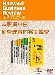 哈佛商业评论·从职场小白到管理者的完美蜕变【精选必读系列】(全8册)