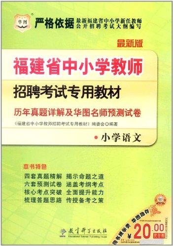 华图(2012年)福建省中小学教师v教师考试教材的小学亳州好图片