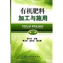 有机肥料加工与施用(第2版)