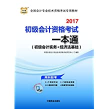 (2017)全国会计专业技术资格考试专用教材:初级会计资格考试一本通(初级会计实务+经济法基础)