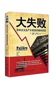 """""""大失败:资本主义生产大衰退的根本原因(解释经济危机的较好的作品之一,其学识堪称典范,行文极其清晰,强烈推荐)"""",作者:[安德鲁·克莱曼]"""