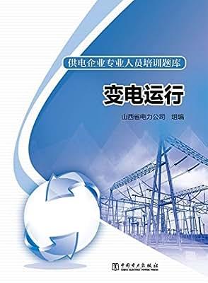供电企业专业人员培训题库:变电运行.pdf