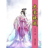 大爱晚成 (网络超人气言情小说系列 186)