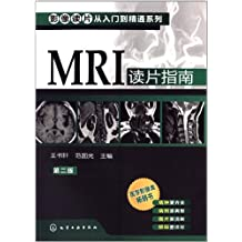 影像读片从入门到精通系列:MRI读片指南(第2版)