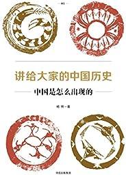 講給大家的中國歷史01:中國是怎么出現的(新材料,新成果,新寫法。講給普通大眾130堂中國歷史課,尋找被忽略的歷史邏輯)