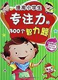 提高小学生专注力的300个智力题(适合6-10岁孩子)