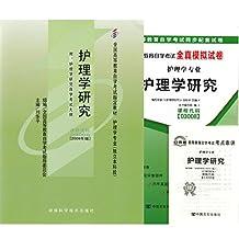 自考教材03008 3008护理学研究+自考通全真模拟试卷 附自学考试历年真题 全2册