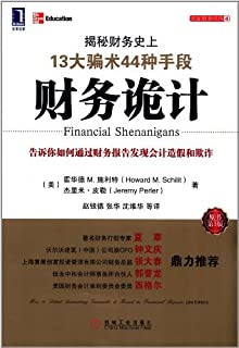 财务诡计:揭秘财务史上13大骗术44种手段(原书第3版) (名家财务经典系列)