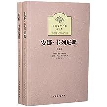 世界文学名著:安娜•卡列尼娜(全译本)(套装上下册)