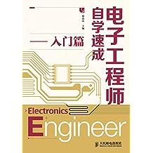 电子工程师自学速成——入门篇
