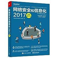 网络安全和信息化2017超值精华本(原《网络运维与管理》)