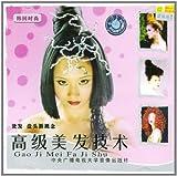 高级美发:烫发盘头新概念(VCD)