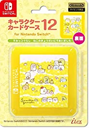 【任天堂ライセンス商品】SWITCH用キャラクターカードケース12 for ニンテンドーSWITCH『すみっコぐらし(ねこのきょうだいにであいました)』 - Switch