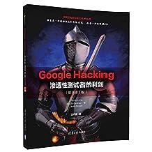 Google Hacking:渗透性测试者的利剑(原书第3版)