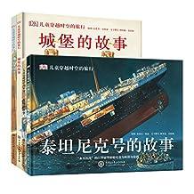 DK儿童穿越时空的旅行:泰坦尼克号的故事+农场的故事+城堡的故事等(套装共4册)
