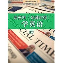 读英国《金融时报》学英语(四)(套装10本) (英国《金融时报》特辑)