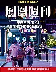 中產生活2020疫情下的堅韌與堅持 香港鳳凰周刊2020年第21期