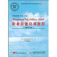Windows XP,Office 2003职业技能培训教程(高级操作员级)(附赠CD光盘1张)