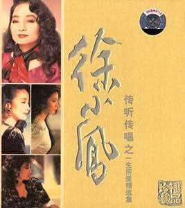 徐小凤:一生所爱精选集(2CD 环球传听传唱系列)