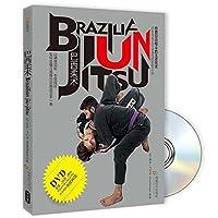 巴西柔术(附DVD光盘1张)