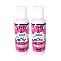日本 大创粉扑清洁剂 刷具化妆棉化妆刷专用清洗剂80ml 2瓶 EMS国际快递