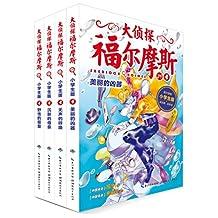 大侦探福尔摩斯(第7辑)(小学生版)(套装共4册)