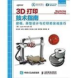 3D打印技术指南:建模、原型设计与打印的实战技巧