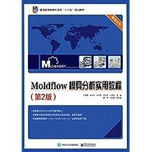 Moldflow模具分析实用教程