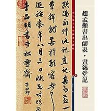 彩色放大本中国著名碑帖·赵孟頫书出师表·昼锦堂记