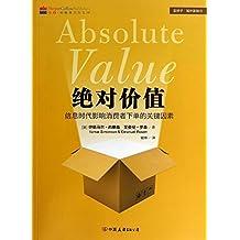 绝对价值:信息时代影响消费者下单的关键因素