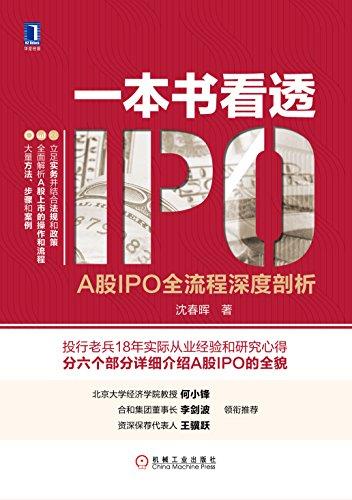 一本书看透IPO