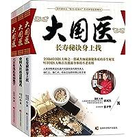 大国医系列图书:国医来袭(套装共3册)
